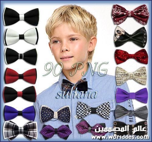 بيبيون عالي الجوده ربطة