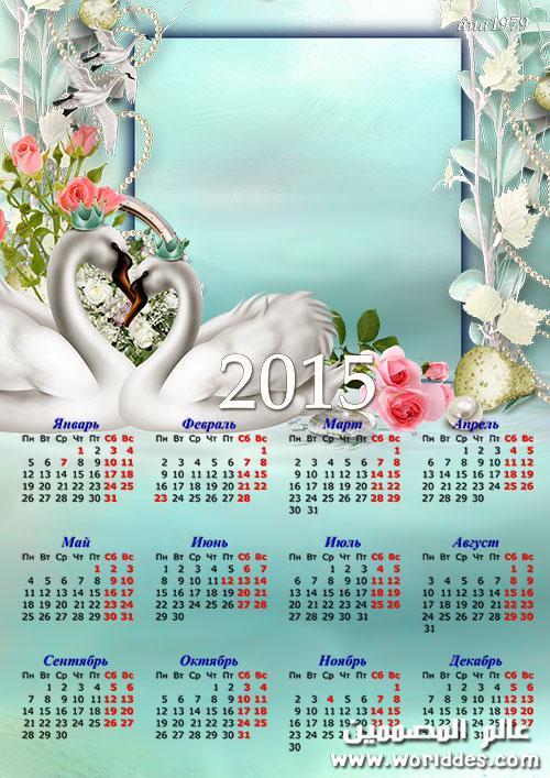 تقويم 2015 نتيجة 2015