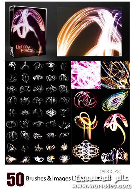تاثيرات ضوئية الفرش Lighting Effects
