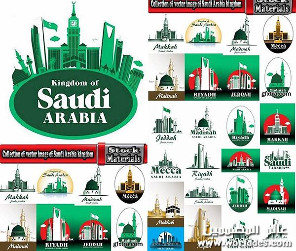 فيكتورات معالم المملكة العربية السعودية