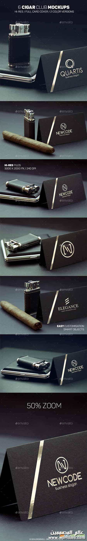 لوجو cigar club logo mockups