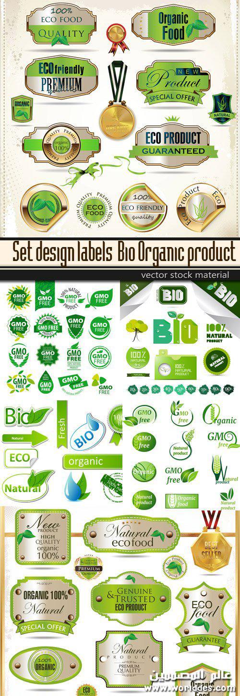 لوجوهات وملصقات المنتجات قابلة للتعديل