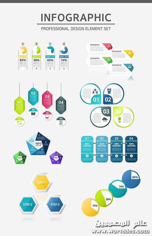 مجموعة انفوجرافيك جديدة للمصممين