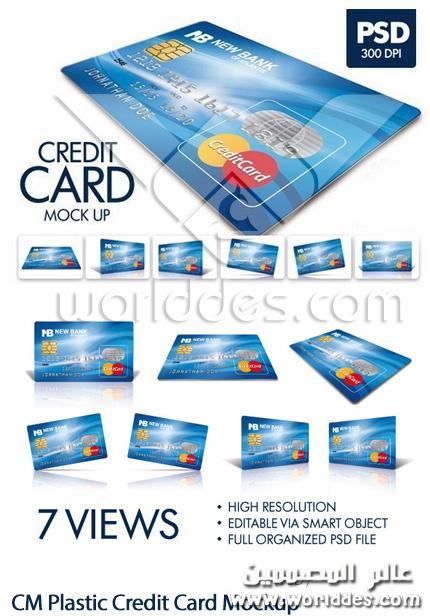 بطاقات ائتمان الجزء التاني Credit