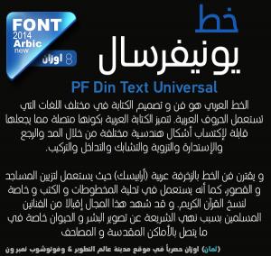 PF Din Text-Universal