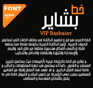 VIP Bashaier