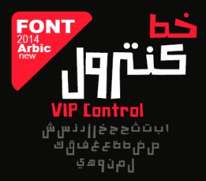 VIP Control Px