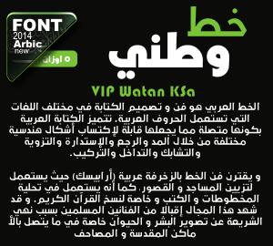VIP Watan KSa