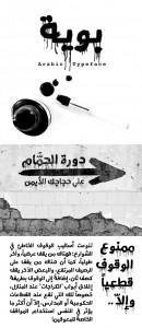 ff_bouya_font_arabic_by_rakanksa-d8rl7tb