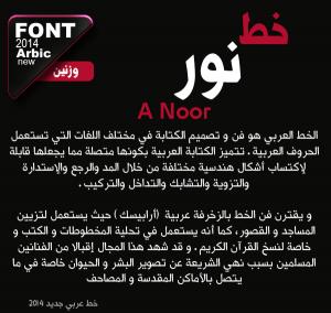 Font Noor