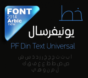 PF Din Text Universal px