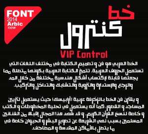 VIP Control