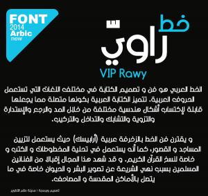 VIP Rawy