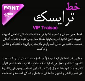 VIP Traisac