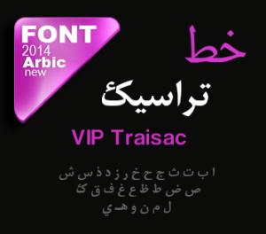 VIP Traisac px